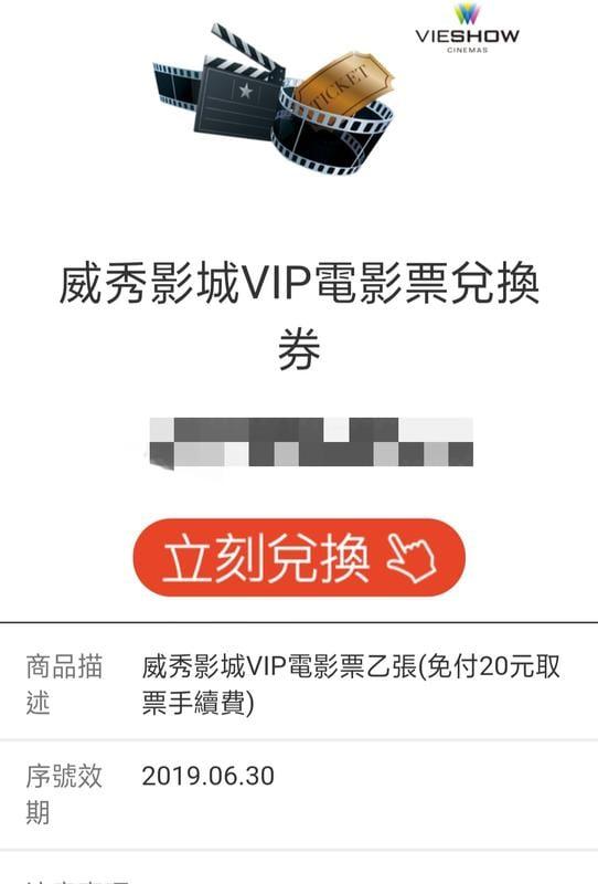 威秀影城VIP電影票兌換序號(如下說明,需先網路訂位,免付20元手續費,付款後e-mail寄出-2019.6.30到期)