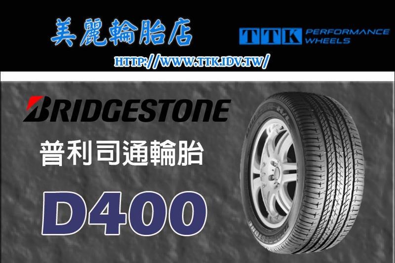 【美麗輪胎館】普利司通 D400 225/55-18 為要求嚴苛的 SUV 車主設計的溼地操控性能和舒適性