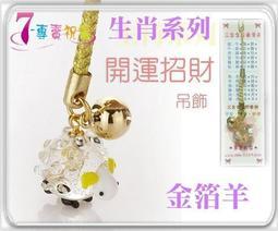 【7-專賣祝福】 琉璃金箔羊手機吊飾 三合貴人與六合貴人