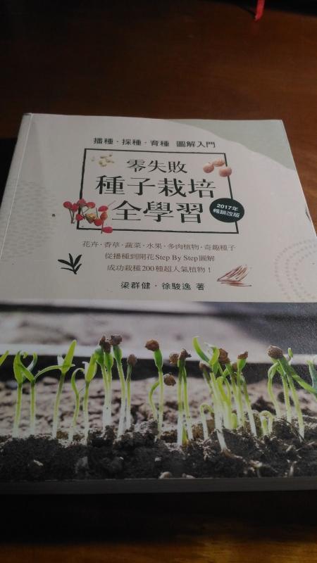 [清禾子]零失敗種子栽培全學習:播種.採種.育種圖解入門(2017年暢銷改版)