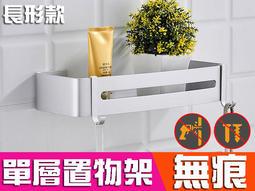 AA703-S14免打孔太空鋁 長方形單層置物架帶勾 無痕免釘 多功能雙層收納架 廚房衛浴置物架 浴室化妝收納架置物籃