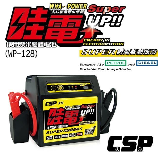 [電池便利店]CSP X5 哇電 汽柴油車救援電池~輕鬆救起5.5噸柴油貨車、USB 點菸座供電插座 WP-128