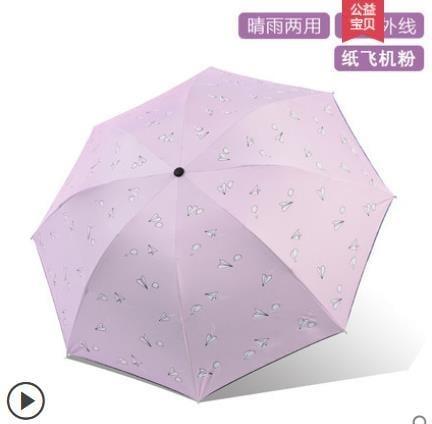 【可開發票】雨傘太陽傘防曬防紫外線遮陽傘大號折疊雨傘小巧便攜女UPF50 晴雨兩用※優品百貨※