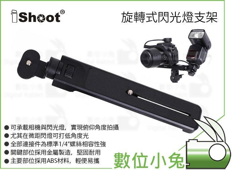免睡攝影【旋轉式閃光燈支架】可調角度 攝影支架 外閃支架 離機閃 燈座 閃燈座 關節 載重2kg 商品攝影