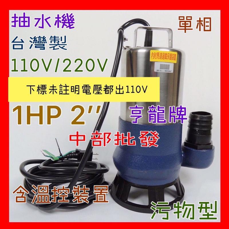 『中部批發』1HP 2英吋  污物泵浦 沉水馬達 水龜 污水幫浦 抽水馬達(台灣製造) 抽水機