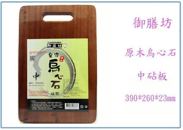 御膳坊 皇家烏心石原木砧板 (中) TDR390L 切菜板 木砧板