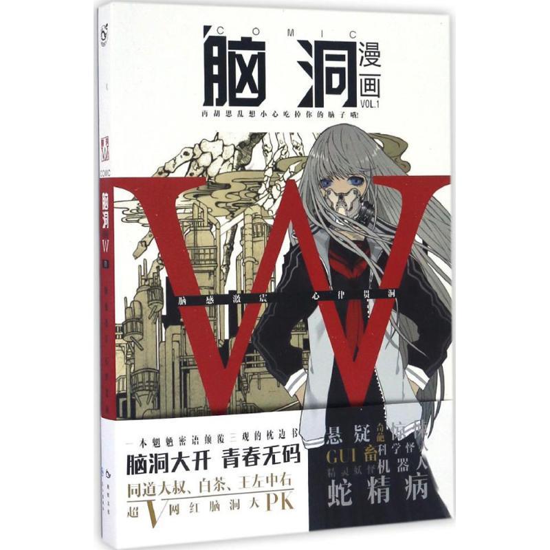 PW2【動漫 漫畫】腦洞漫畫(1)