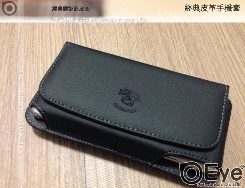 【艾斯數位】經典雅緻 for BenQ T55 皮套 腰掛 橫式 保護套 手機套 手機袋 5.5吋/3