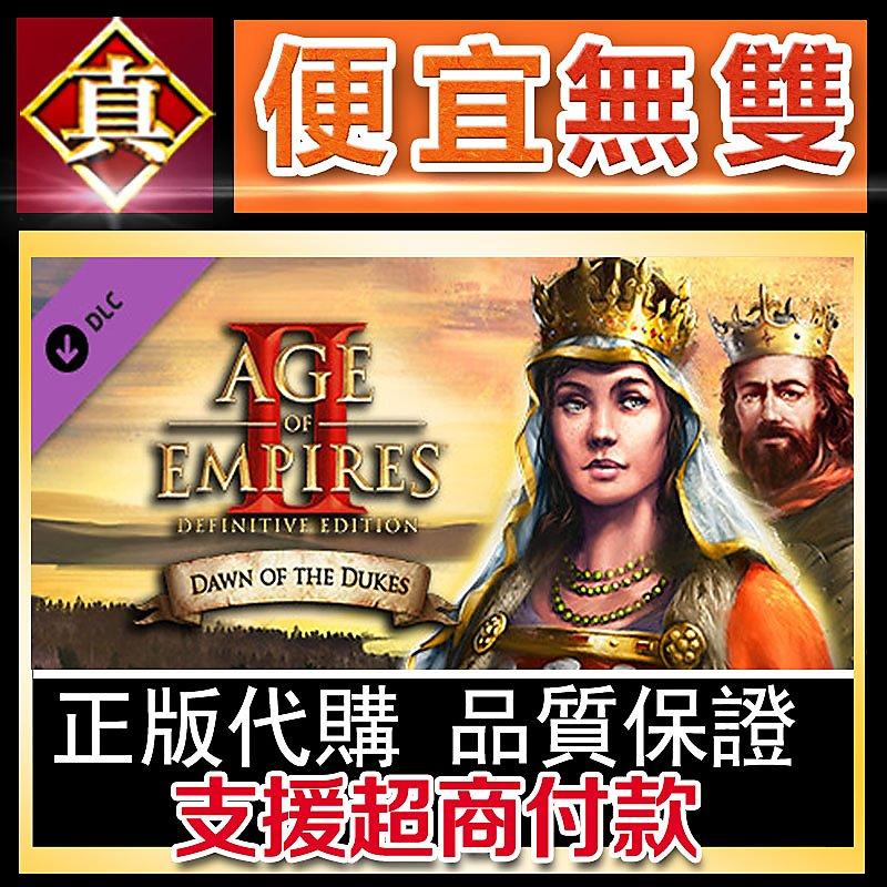 [真便宜無雙]STEAM●世紀帝國2決定版公爵的崛起Age of Empires IIDawn of the Dukes