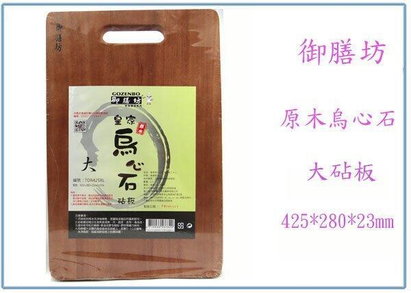 御膳坊 皇家烏心石原木砧板 (大) TDR425XL 切菜板 木砧板