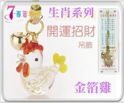 【7-專賣祝福】 琉璃金箔雞手機吊飾 三合貴人與六合貴人