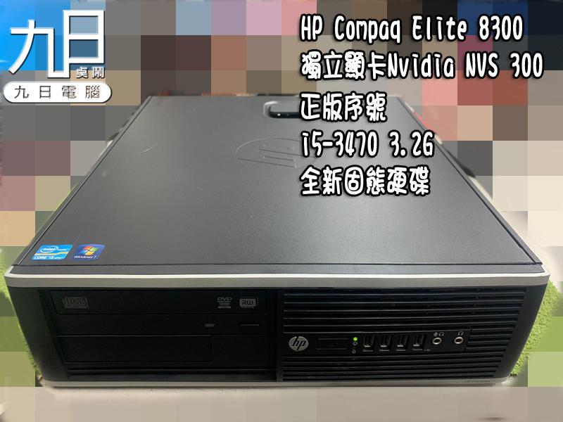 【九日專業二手電腦】送全新耳mic HP i5-3470 全新SSD三代四核心 正版序號 Elite8300 店面保固