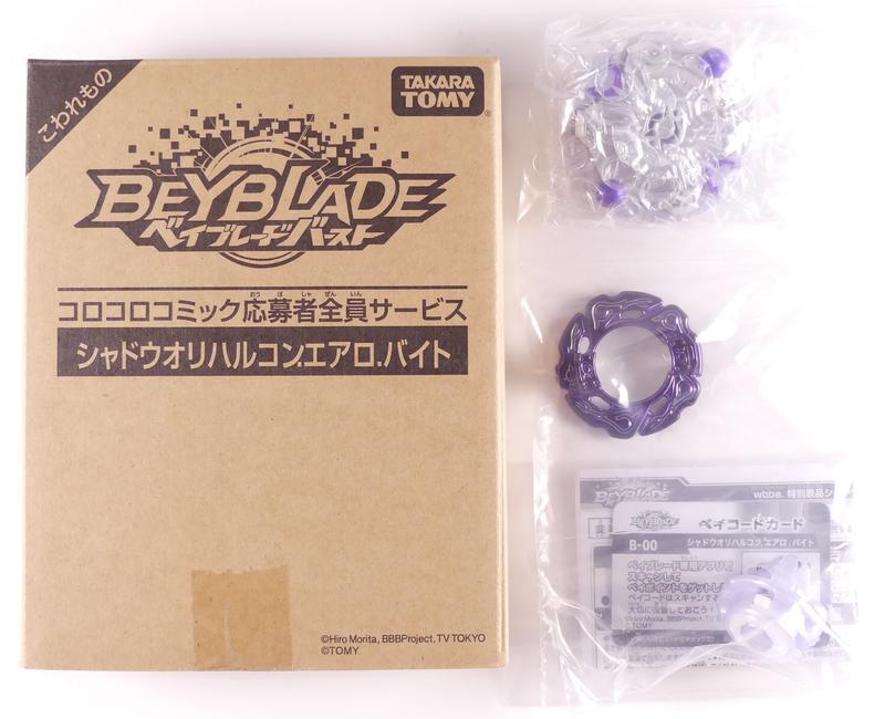 TAKARA TOMY 戰鬥陀螺 爆裂世代 BURST 應募限定 B-00 幻影隕石 無敵時間