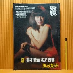 [ 云集 ] 早期影視雜誌   透視  透視封面女郎   封面人物: 于楓  72年3月發行  特大本  F