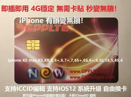 黑解卡GPPLTE原廠解鎖iPhone XSmax/XS/XR/X/8/8+7/7+6s/6+6所有iOS無卡貼美國日本