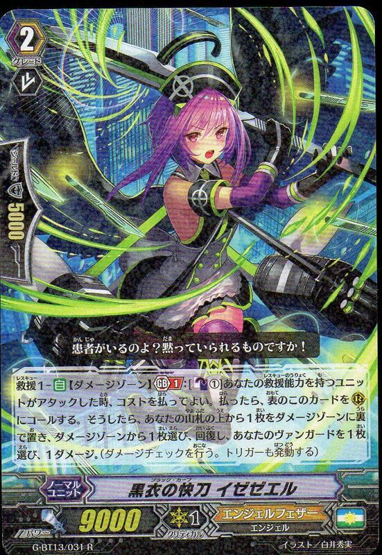 《CardTube卡族》2(100101) G-BT13/031 R (VG) 卡片戰鬥先導者閃卡~黑衣的快刀 伊澤澤愛
