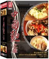 (預購2/21發行) 全新影片《中國麵之旅》5DVD (精裝版) 榮獲日本亞馬遜網路書店五顆星推薦的佳作