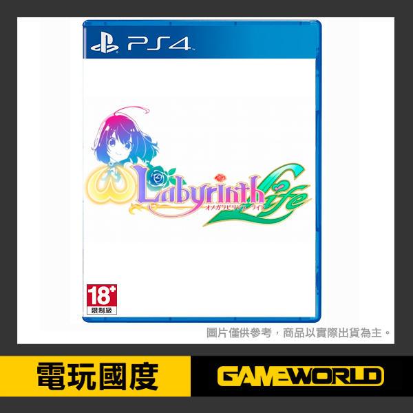 【預購】PS4 ω 迷宮 Life / 中文一般版【電玩國度】