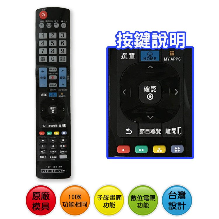 【LG電視萬用遙控器】特價LG系列液晶電視遙控器-RC-138 萬用遙控器 LG遙控器 電視萬用遙控器【便利速達】