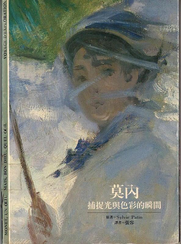 知風草柑仔店 愛心義賣 二手書籍 莫內 捕捉光與色彩的瞬間