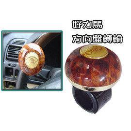 台灣 好力馬 方向盤曼斗 方向盤轉輪 方向盤輔助器 琥珀紋 G168 頂級軸承滾輪