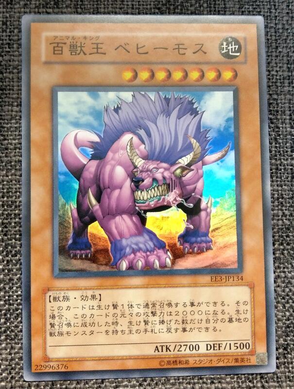 [戰神的店] EE3-JP134 百獸王比蒙巨獸 (亮面)