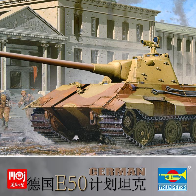 【汽車模型-免運】靜態拼裝模型擺件小號手 1/35 德國e50計劃坦克 TR01536 美嘉模型