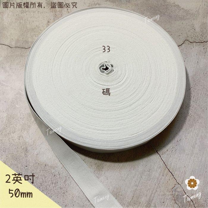 台孟牌 高速 鬆緊帶 彈性強 50mm 2英吋 白色 33碼 (包裝、拼布材料、久帶、DIY、縫紉、彈性、彈力、伸縮)