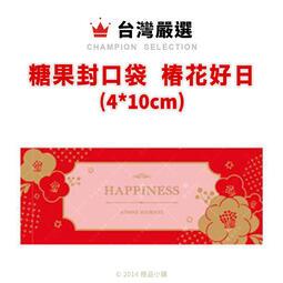 【橙品 手作】糖果封口袋 椿花好日 (4x10cm) 100入【烘焙材料】
