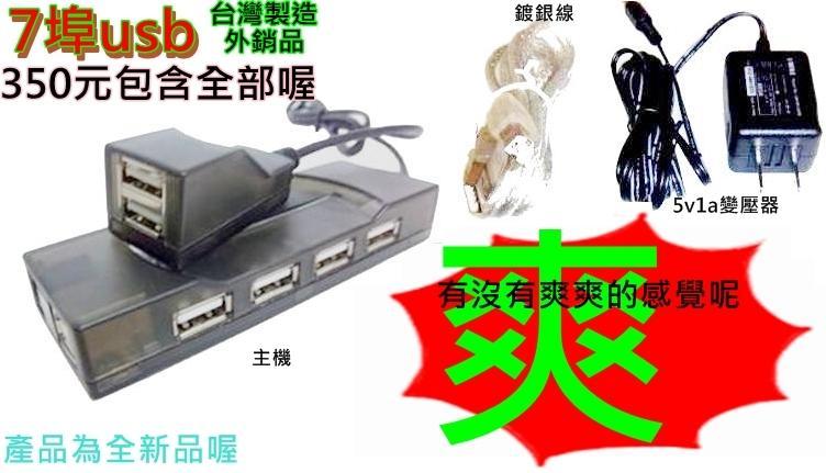 USB HUB 7埠USB集線器 電源器 變壓器!7ports 隨插即用 高速傳輸 電腦 附變壓器