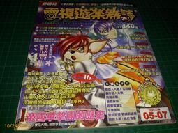 早期電玩攻略雜誌《電視遊樂雜誌 262》1998 攻略頻道: 格鬥天王97、英雄傳說III;帝國華擊團歷史