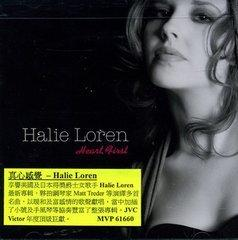 詩軒音像明達 MVP61660 Halie Loren Heart first 荷莉羅琳 從心開始 CD-dp070