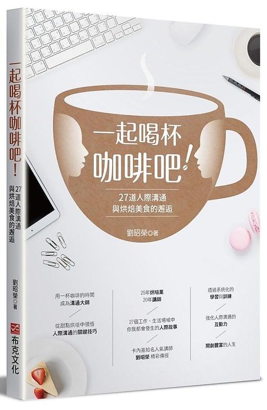 9789865405403【大師圖書布克文化】一起喝杯咖啡吧!-27道人際溝通與烘焙美食的邂逅