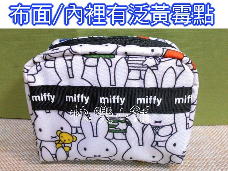 出清2656(快樂小舖)日本正版 米菲兔 Miffy兔 拉鏈萬用包化妝包置物小物收納包錢包卡包相機包101