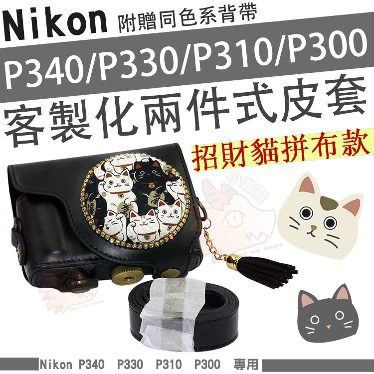 Nikon P340 P330 P310 P300 客製化 招財貓款 布貼 相機包 相機皮套 附送背帶 黑色 貓咪 皮套