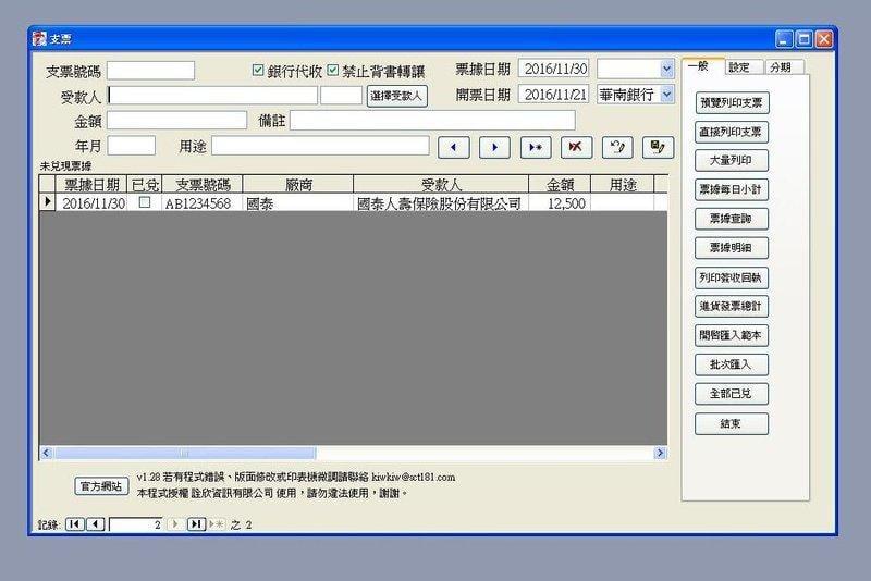 【幸運草軟體設計】中文支票機 軟體 輸入金額按確定 再按列印就ok了 會用滑鼠會打數字就會用 支票套印