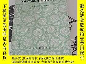 古文物罕見兒科推拿療法簡編露天23933 孫重三 山東人民出版社  出版1962