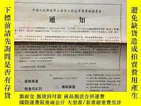 古文物罕見少見,1970年,上海市公檢法軍事管制委員會通知,大張露天151756 1 1