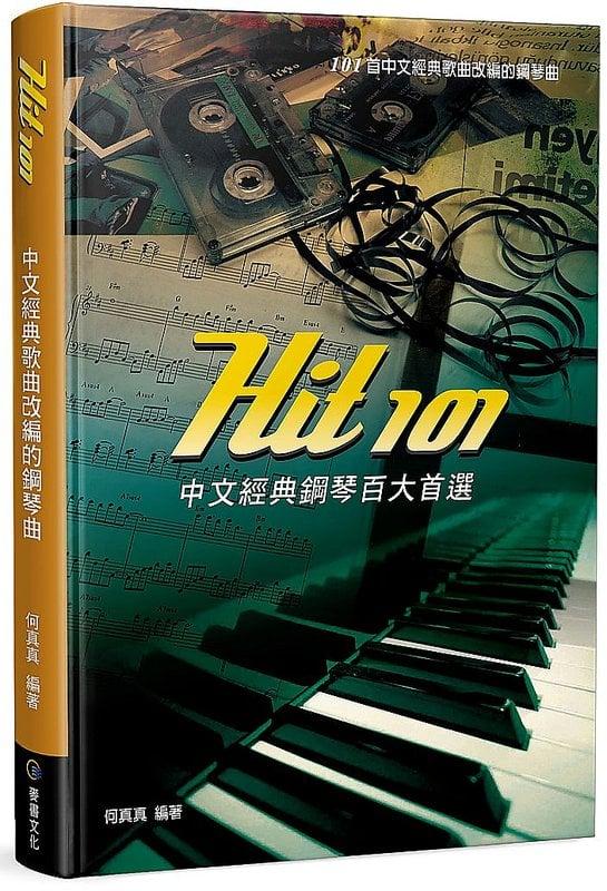 9789869758291【大師圖書麥書國際】Hit101中文經典鋼琴百大首選(三版)