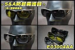 【翔準軍品AOG】台製認證 踩不壞S&A 護目鏡(透明/黃/黑)戴眼鏡可用 中小型 防起霧 防BB彈  E03004AA