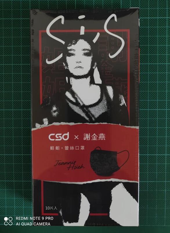 <全新封膜未拆封>CSD中衛 謝金燕姐姐 聯名款蕾絲口罩(10片/盒) 照片為實體盒裝拍攝 非醫療用口罩