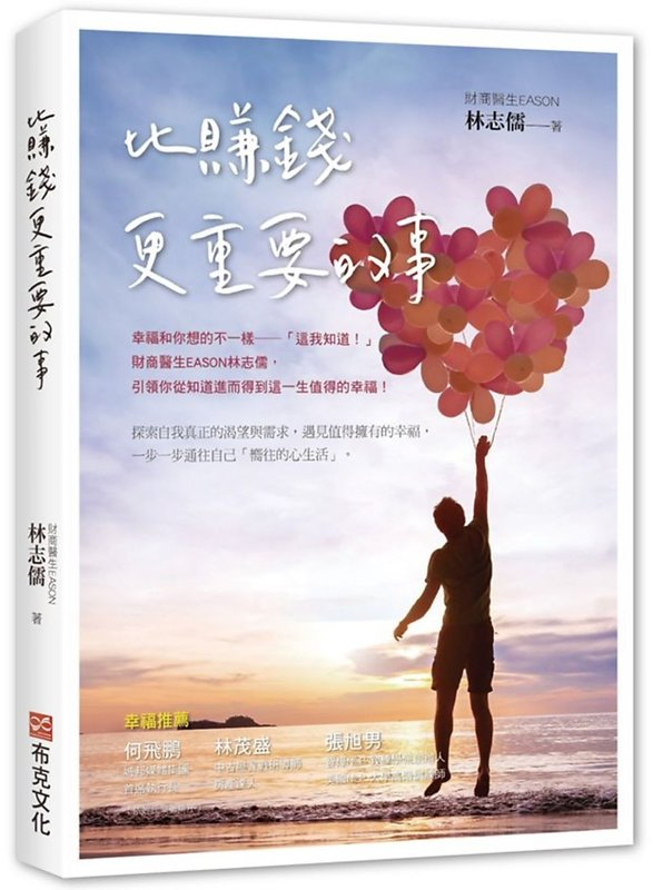 9789865405250【大師圖書布克文化】比賺錢更重要的事:幸福和你想的不一樣——「這我知道!」,財商醫生EASON林志儒,引領你從知