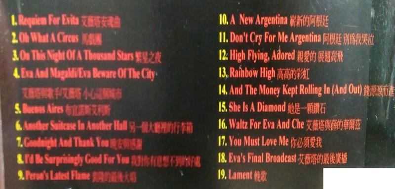 二手專輯[Madonna瑪丹娜之阿根廷別為我哭泣]1 CD膠盒+1小寫真歌詞本+1中英文歌詞摺頁+1CD,1996年出版
