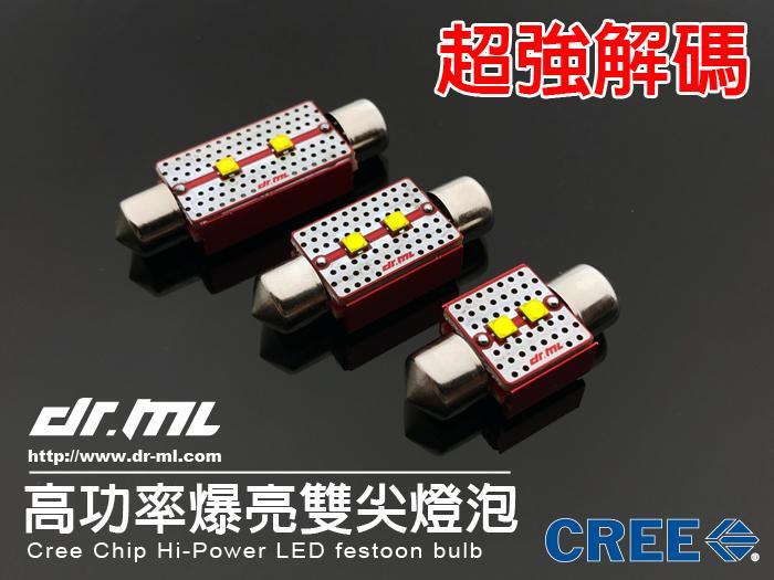 獨家設計【CREE XB-D】雙燈株 爆亮 恆流 解碼 雙尖 LED 閱讀燈 室內燈 燈板 車頂燈 迎賓(非 大燈COB