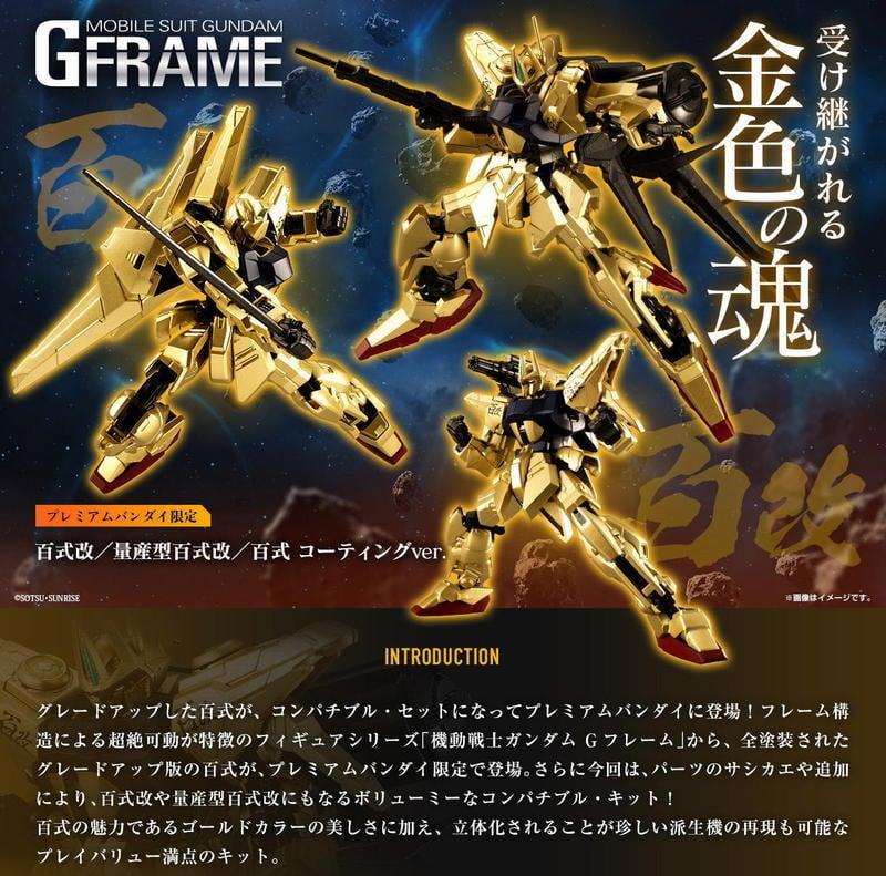 機動戰士鋼彈 G FRAME Mobile Suit Gundam 百式改 量產型百式 百式 塗裝版 食玩 代理版 現貨