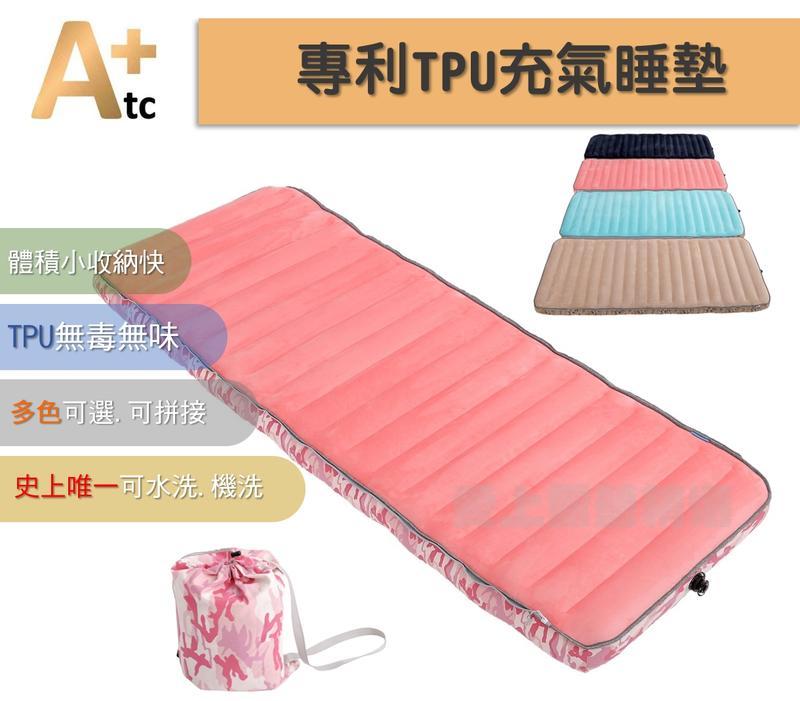 超強充氣床【愛上露營】 ATC專利組合式TPU可水洗充氣床墊 露營充氣床 單人 超越獨立筒可拼接 飯店加床