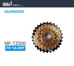 ★飛輪單車★ SHIMANO MF-TZ21/TZ500 7速鎖牙定位式飛輪(七速 14-28T)[04102522]