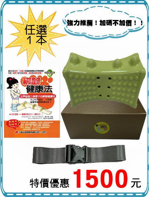 陶枕1個(黃色)+ 礒谷療法系列任選1本+簡易隨身攜帶型3.8cm子母扣綁腿帶1條(滑面鐵灰色)!