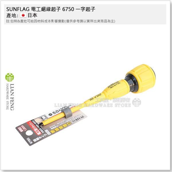 【工具屋】*含稅* SUNFLAG 電工絕緣起子 6750 一字起子 5.0×100 螺絲起子 新龜 耐電壓1000V