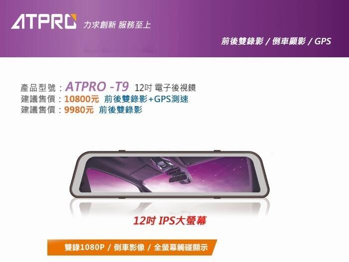 高雄店面送32G 免費安裝 ATPRO T9 12吋大螢幕 前後雙錄+倒車影像+GPS 另 DOD LX700 R76T